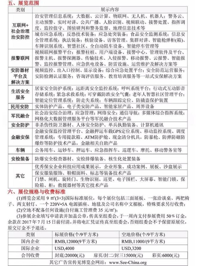 中国国际保安装备技术产品博览会