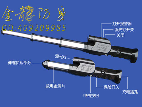 TW-09伸縮型瞬晕型防暴電擊器