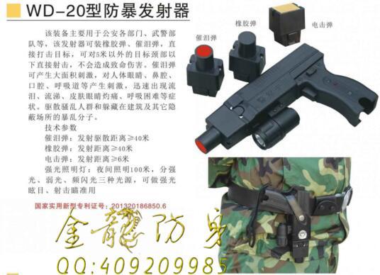 警用遠程防暴電擊器