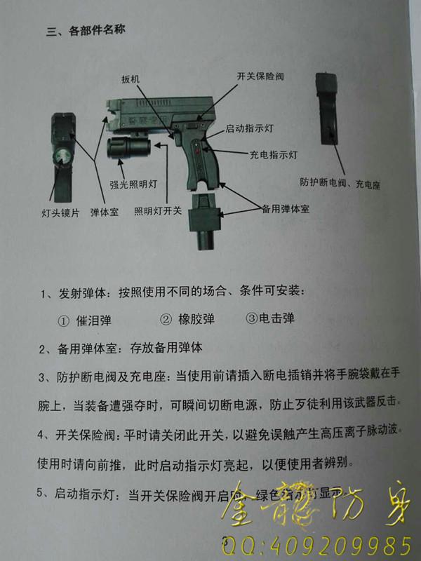 远程防暴电击器