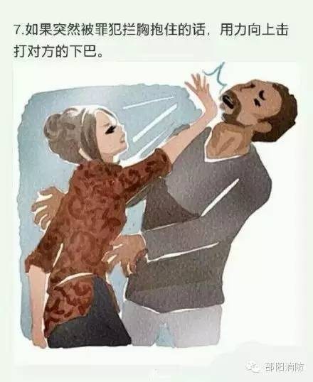 女生防身技巧图片演示大全