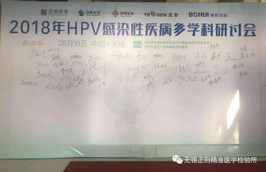 2018年HPV感染性疾病多學科研討會成功舉辦
