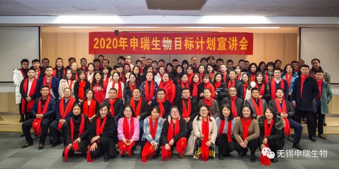 不忘初心 · 逐夢前行 | 申瑞生物2020年目標計劃宣講會暨新年晚會完美收官!