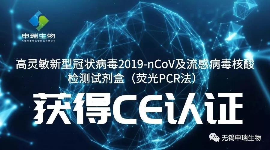 申瑞生物——高灵敏新型冠状病毒2019-nCoV及流感病毒核酸检测试剂盒(荧光PCR法)获得欧盟CE认证