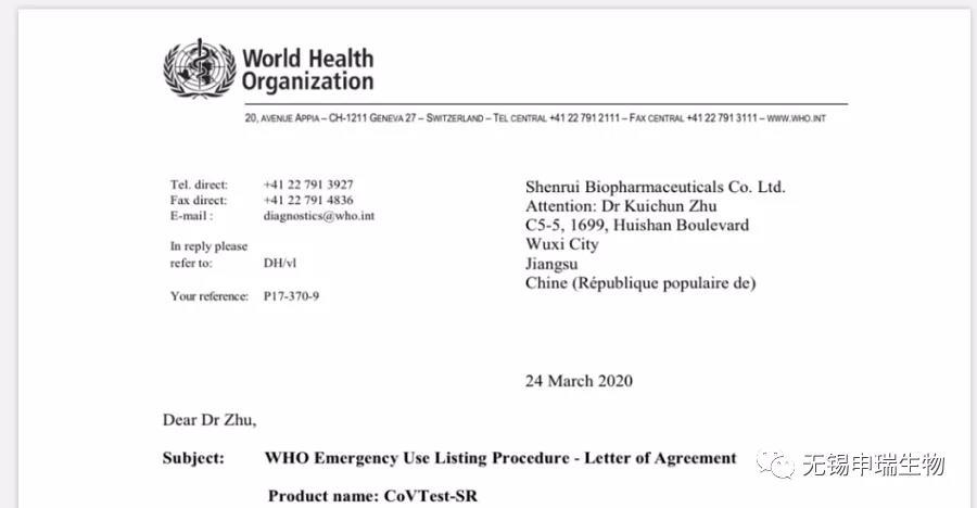 重磅:申瑞生物新冠核酸檢測產品進入世界衛生組織應急通道技術評審階段