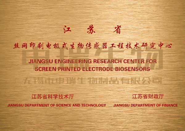 技術轉化平臺