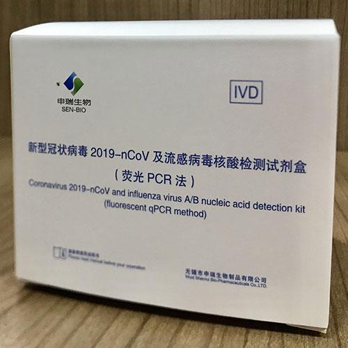 新型冠状病毒2019-nCoV及流感病毒核酸检测试剂盒(荧光PCR法)