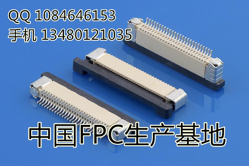 FPC接口深圳工厂 , 0.5mm间距, 30P 厚度2.6前插后压 双面接触 镀金/FPC0020