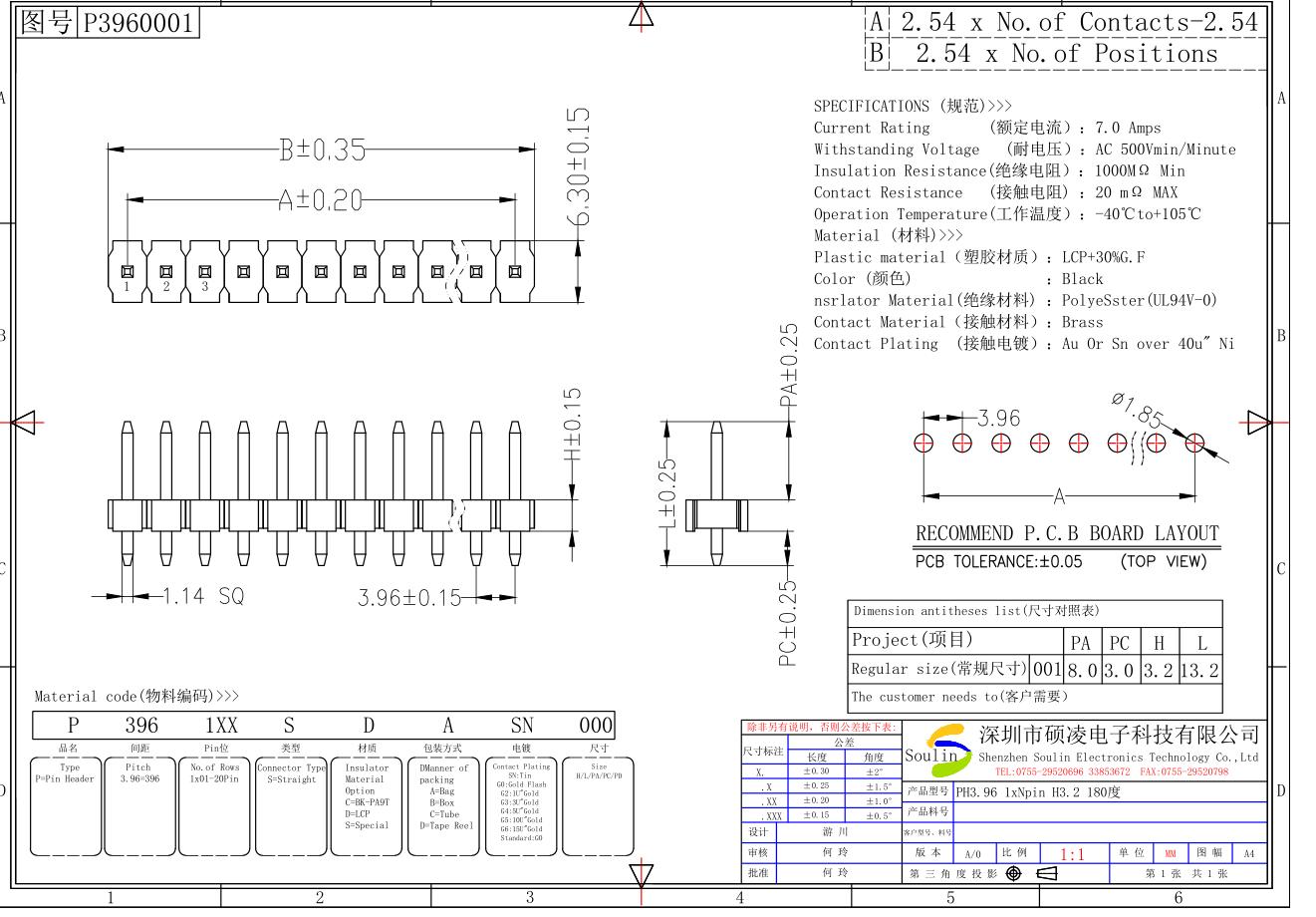 厂家直销3.96mm排针连接器 单排180度直插型 图纸详细解答