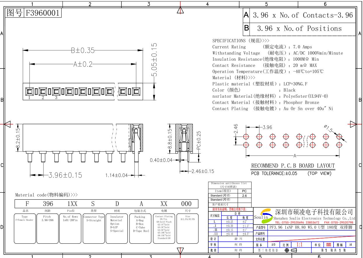 3.96mm 排母 单/双排 直插型厂家直销 深圳工厂 3.96mm排母图纸详细解答