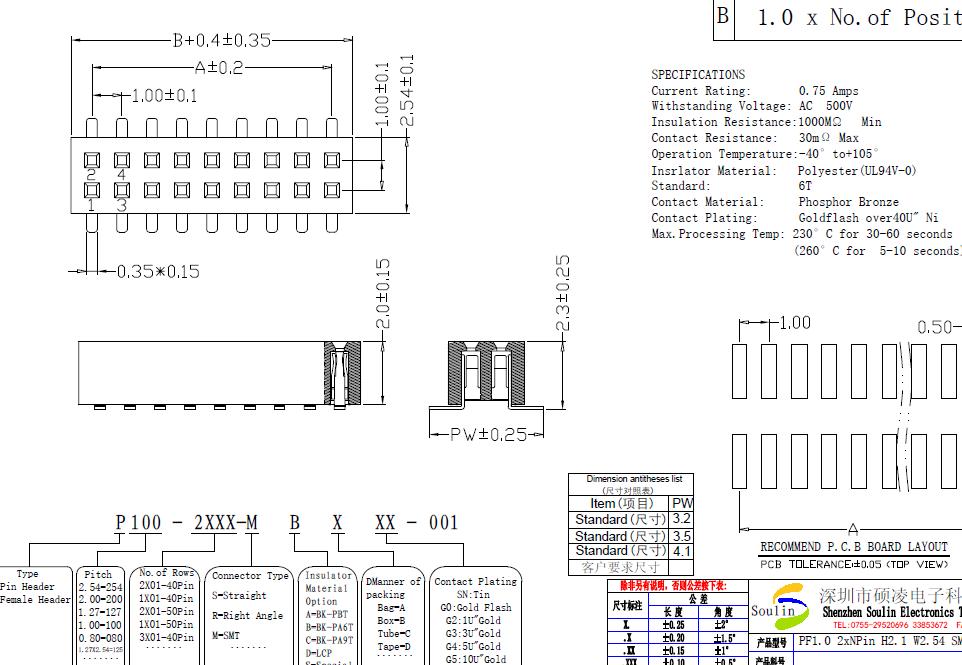 1.0mm间距贴片排针图纸, 深圳排针工厂