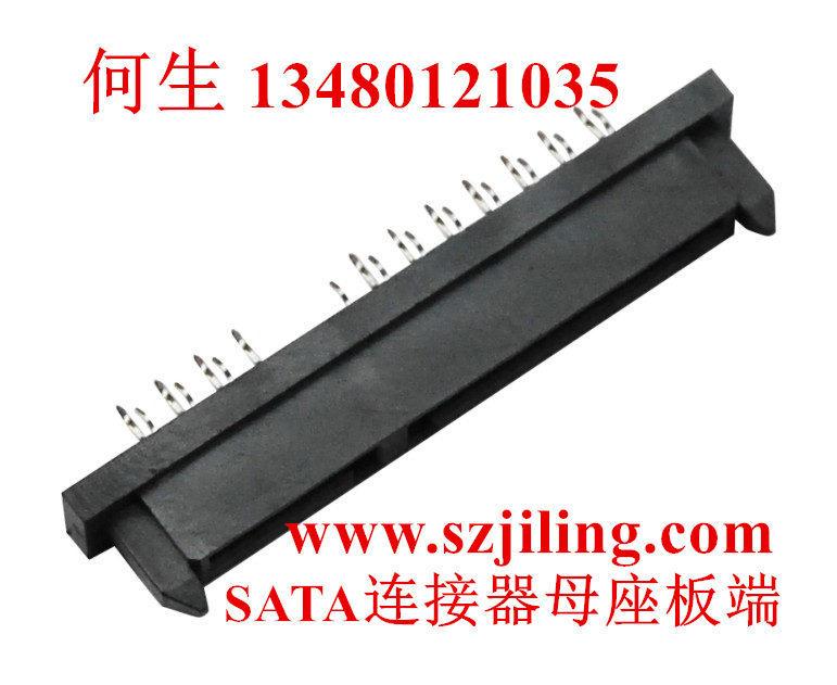 SATA7+15P H4.2沉板式 SMT 加长板下型(50/盘)/SM220060 ,深圳工厂