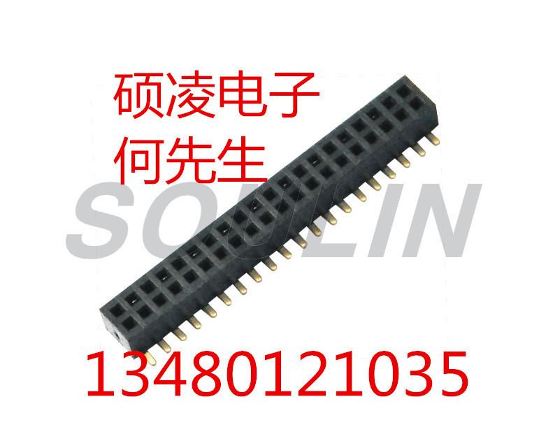 2.54mm 间距  7.8mm塑胶高度, U型 双排排母, 深圳工厂, 新产品
