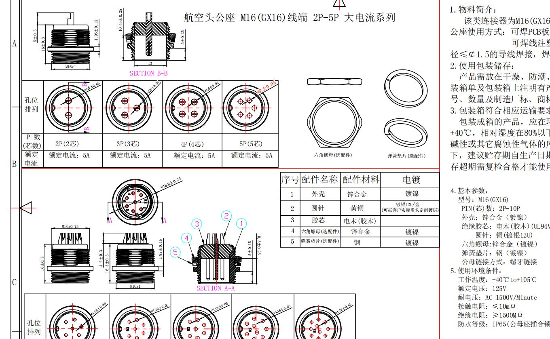 航空头公座 M16(GX16)线端 2P-10P系列