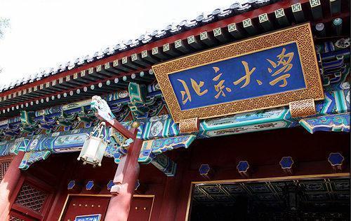 北京大学高级研修班结业证书