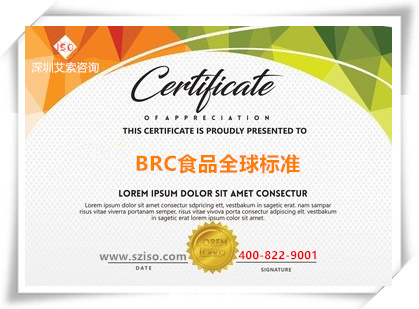 BRC食品全球标准