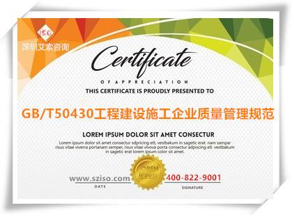 GB/T50430工程建设施工企业质量管理