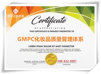 GMPC化妆品质量管理体系