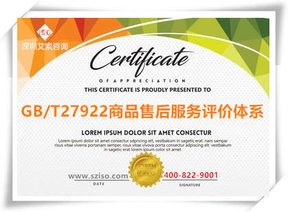 GB/T27922商品售后服务认证