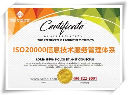 ISO20000信息技术服务管理体系