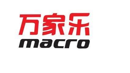 广东万家乐燃气具有限公司 ISO9001+ISO14001+OHSAS18001培训