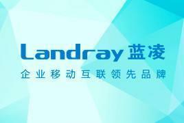深圳市蓝凌软件股份有限公司   ISO9001:2015+ISO27001:2013+22301:2012+AAA