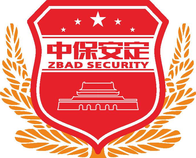 中保安定保安