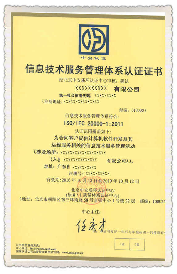 ISO20000-微品20000中文_副本