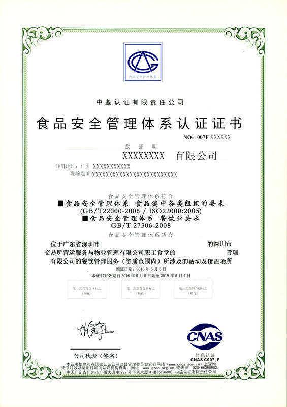 ISO22000-007FSMS1600050-C_副本