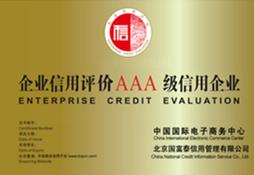 AAA企业信用评级流程书