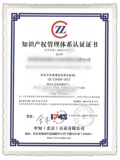 GB/T29490知识产权管理体系认证证书