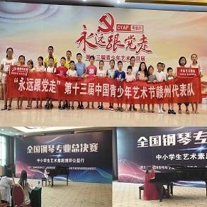 2018年永远跟党走中国青少年艺术节北京总决赛