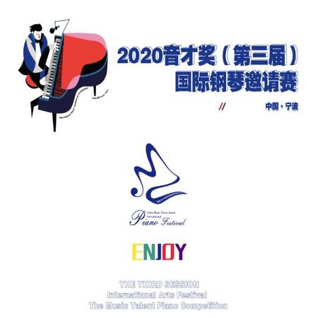 2020音才奖(第三届)国际钢琴邀请赛比赛章程