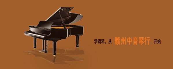 赣州钢琴培训