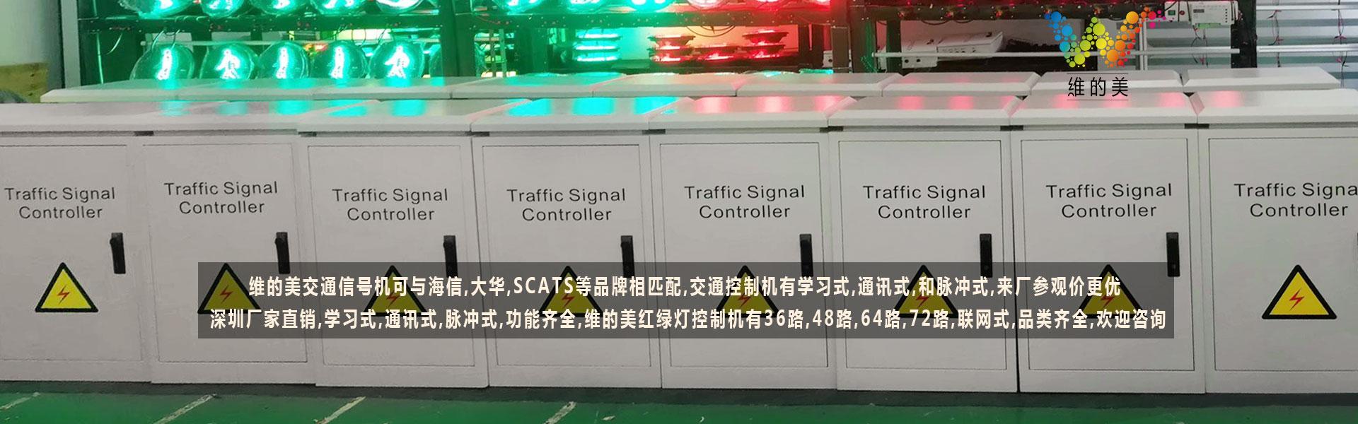 维的美交通信号机