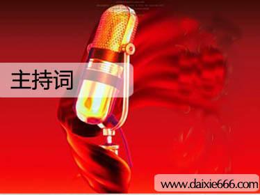 敬老院慰问主持词尊老敬老是中华民族的传统美德