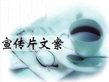 咖啡馆企业宣传片文案等一段情缘  守一生相伴