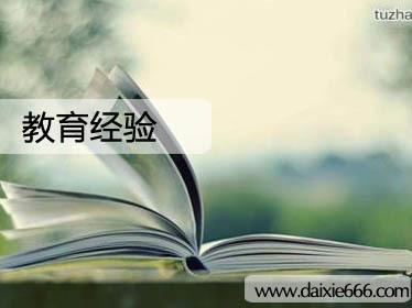 代写教育经验分享文章