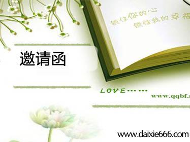 一文代写网代写英文中文的邀请函
