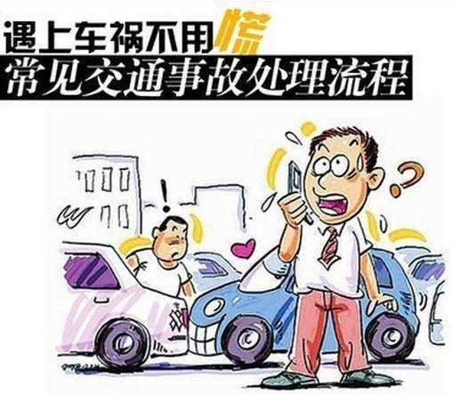 北京金马租车事故处理办法