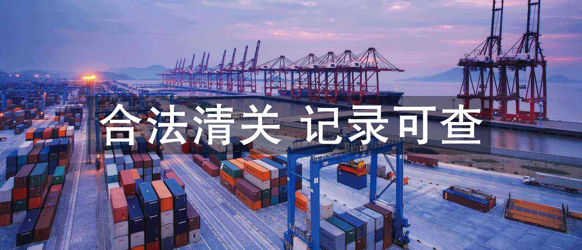 进口货源合法清关