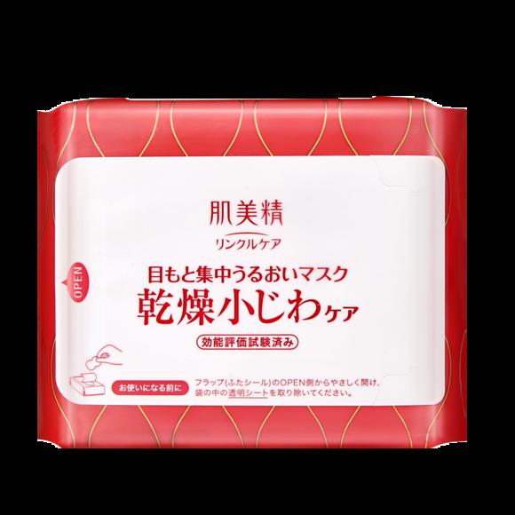 【保税仓直发】日本 肌美精 保湿抗皱眼膜