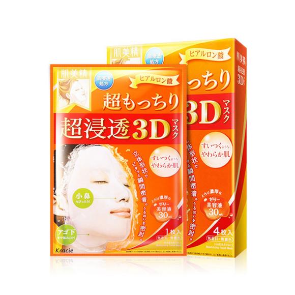 【保税仓直发】日本 肌美精 3D立体超浸透保湿补水面膜