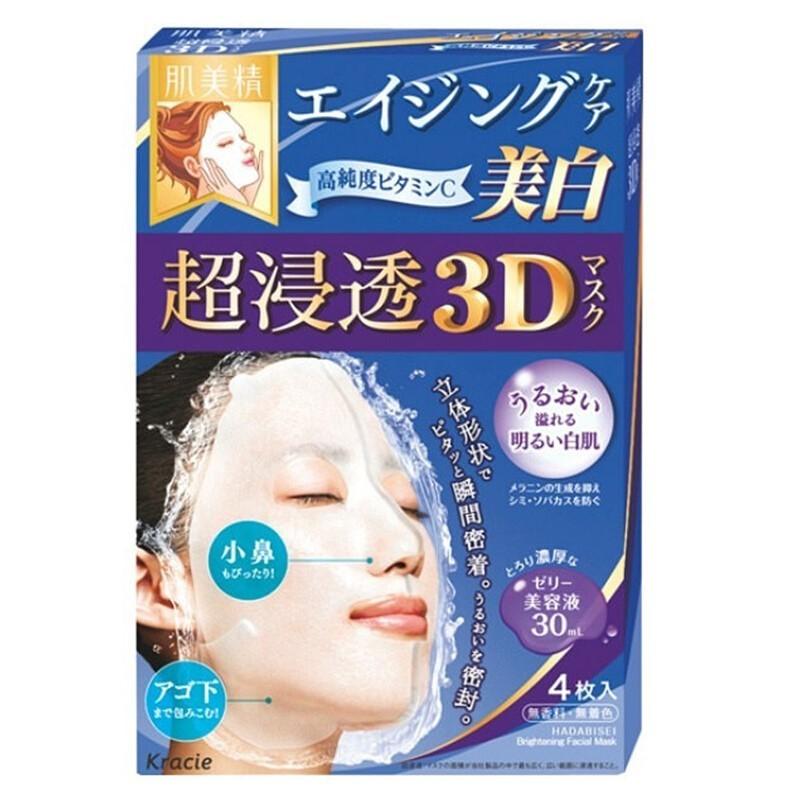 【保税仓直发】日本 肌美精 3D立体浸透保湿面膜(美白) 4片/盒