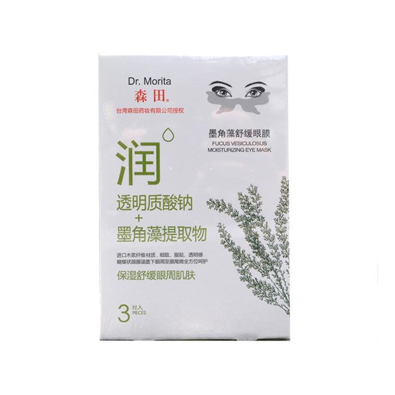 台湾森田代理 森田药妆墨角藻舒缓眼膜货源
