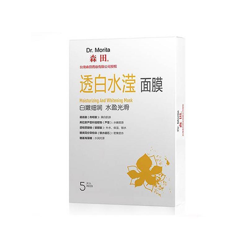 台湾森田代理 森田药妆透白水滢面膜货源