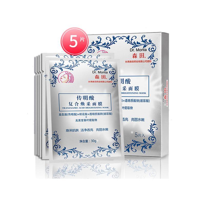台湾森田代理 森田药妆传明酸净白面膜货源