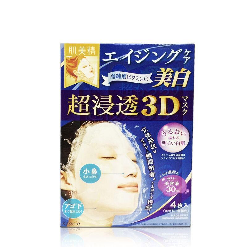 日本嘉娜宝代理 嘉娜宝kracie肌美精超渗透3D面膜美白蓝色货源