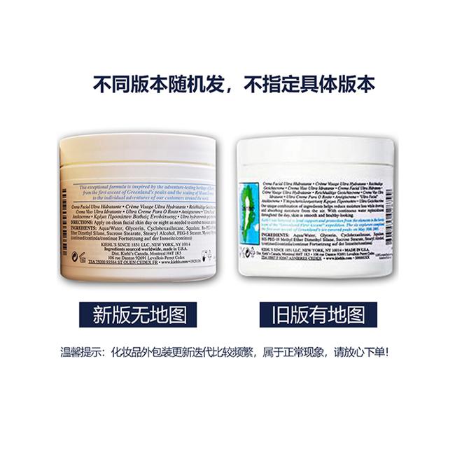 【香港直邮货源】代购科颜氏Kiehl's高保湿面霜125ml(新老版本随机发货)