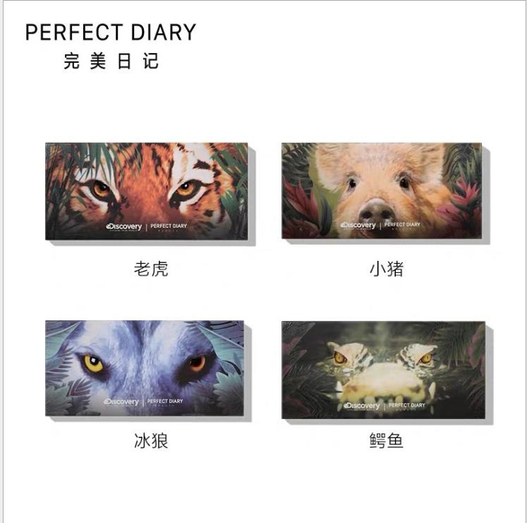 一般贸易货源 代购完美日记探险家十二色动物眼影老虎盘小猪盘大小熊猫盘ins超火 02斑虎